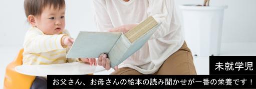 【未就学児】お父さん、お母さんの絵本の読み聞かせが一番の栄養です!