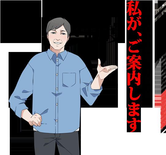 南あいの里学習塾 吉野友博「私が、ご案内します」入会時料金据え置き制度