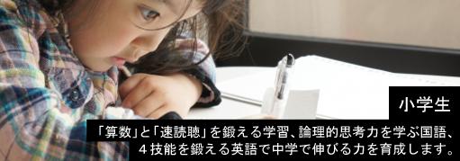 【小学生】「算数」と「速読聴」を鍛える学習、論理的思考力を学ぶ国語、4技能を鍛える英語で 中学で伸びる力を育成します。